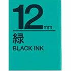 テプラテープ 12mm キングジム SC12G テプラ テープ カートリッジ 緑色テープ黒文字12mm幅【業種別テプラ使い方掲載中】