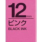 テプラテープ 12mm キングジム SC12P テプラ テープ カートリッジ 桃色テープ 黒文字 12mm幅【業種別テプラ使い方掲載中】