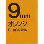 テプラテープ 9mm キングジム SC9D テプラ テープ カートリッジ 橙色テープ黒文字9mm幅【業種別テプラ使い方掲載中】