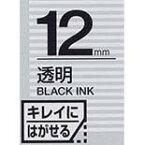 テプラテープ 12mm キングジム ST12KE テプラ テープ カートリッジ キレイにはがせる 透明テープ 黒文字12mm幅【業種別テプラ使い方掲載中】