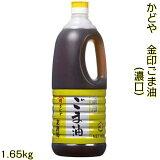 かどや 金印ごま油(濃口) 1.65kg 2本セット送料無料【業務用食品】