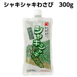 【冷凍】カネクシャキシャキわさび300g