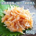 【冷凍】中外水晶南高梅(特印)鶏軟骨入500g