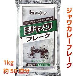 ハウス ジャワカレーフレーク 1kg 約50皿分 【業務用食品】