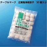 【冷凍】テーブルマーク 広東風海老餃子 30個入り