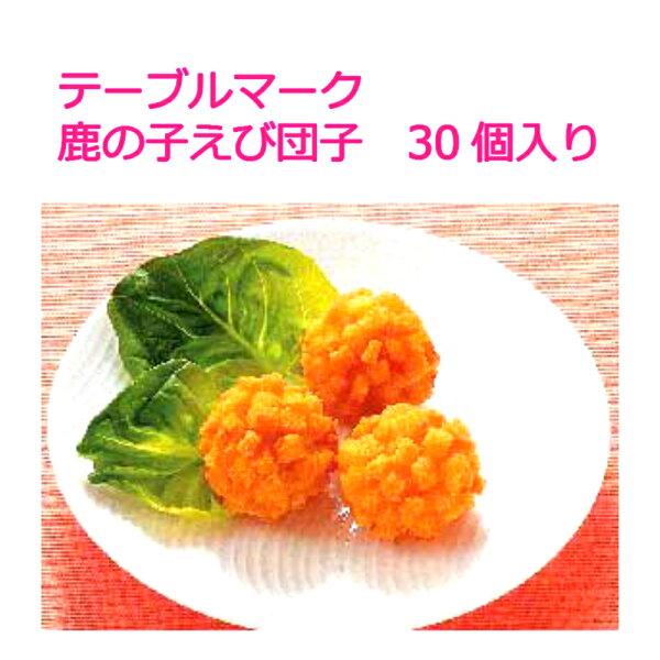 冷凍 テーブルマーク鹿の子えび団子25gが30個入(750g)点心 業務用食品  10,000円以上で