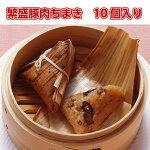 【冷凍】テーブルマーク 繁盛豚肉ちまき 10個入り