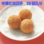 【冷凍】テーブルマーク中華ごま団子15個入り