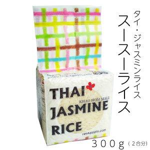 廉価逸品 タイ・ジャスミンライス(スースーライス) 300g 【業務用食品】