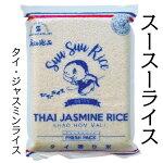 廉価逸品スースーライス5kgジャスミンライスタイ香り米【業務用食品】