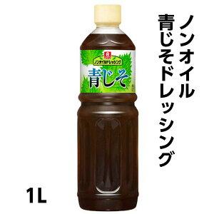 理研 ノンオイル青じそドレッシング 1L リケン【業務用食品】
