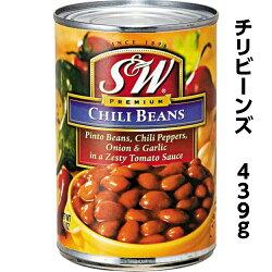 S&W チリビーンズ 439g 【業務用食品】