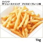 【冷凍】ハインツFPシューストリングクリスピープレーン味1kg【業務用食品】【10,000円以上で送料無料】
