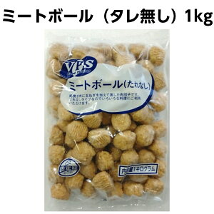 【冷凍】VPS ミートボール(タレ無し) 1kg 【業務用食品】【10,000円以上で1箱分送料無料】