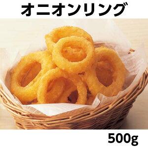 【冷凍】 味の素 オニオンリング 500g 【業務用食品】【10,000円以上で送料無料】