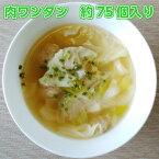 【冷凍】東洋水産 肉ワンタン 約75個入り 【業務用食品】【10,000円以上で送料無料】
