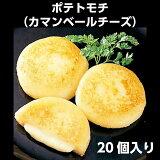 【冷凍】味の素 ポテトモチ(カマンベールチーズ) 40gが20個入り(800g) 【業務用食品】【10,000円以上で1箱分送料無料】