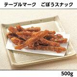 【冷凍】テーブルマーク ごぼうスナック 500g 【業務用食品】【10,000円以上で1箱分送料無料】