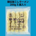 【冷凍】東洋水産 麺伝旨こしラーメン 200g 5食入り 【業務用食品】【10,000円以上で送料無料】