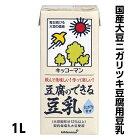 キッコーマンソイフーズ豆腐のできる豆乳(にがり付き)1L手作り豆腐【業務用食品】