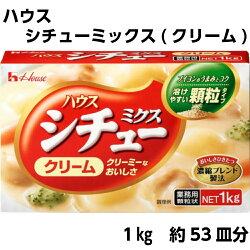 ハウスシチューミックス(クリーム)1kg約53皿分【業務用食品】