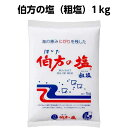 伯方の塩(粗塩) 1kg 【業務用食品】