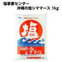 塩事業センター 沖縄の塩シママース 1kg 【業務用食品】