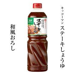 キッコーマン ステーキしょうゆ和風おろし 1130g 【業務用食品】