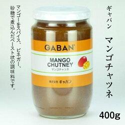 ギャバン マンゴチャツネ 400g カレー ソース【業務用食品】