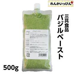 【冷凍】三共食品バジルペースト500g【業務用食品】