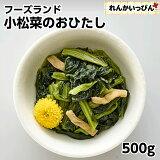 【冷凍】フーズランド 小松菜のおひたし 500g 副菜 お通し【業務用食品】【10,000円以上で送料無料】