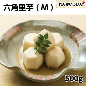 【冷凍】六角里芋 (M) 500g 【業務用食品】【10,000円以上で1箱分送料無料】