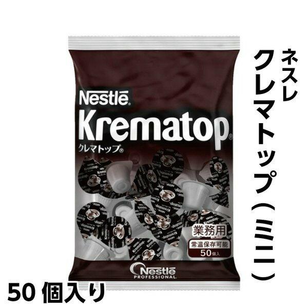 ネスレクレマトップミニ4.3ml50個入り14袋セットポーションコーヒーミルクフレッシュ 業務用食品