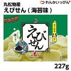 丸松物産えびせん海苔味227g蝦片シャーペン【業務用食品】【3,980円以上送料無料】