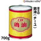 富士印鶏油700gチーユとりあぶら【業務用食品】【3,980円以上送料無料】