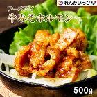 【冷凍】フーズアイ牛みそホルモン500g牛シマ腸シマチョウテッチャン味付け肉時短簡単調理業務用食品