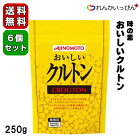 味の素おいしいクルトン250g6袋セット送料無料【業務用食品】