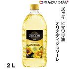 ズッキヒマワリ油(オリオ・ディ・ジラソーレ)2L【業務用食品】