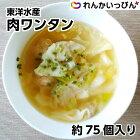 【冷凍】東洋水産肉ワンタン約75個入り500g【業務用食品】【10,000円以上で1箱分送料無料】
