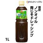 理研ノンオイル青じそドレッシング1Lリケン【業務用食品】