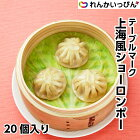【冷凍】テーブルマーク上海風ショーロンポー25gが20個入り(500g)肉汁点心小籠包【業務用食品】【10,000円以上で1箱分送料無料】