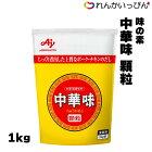 味の素中華味顆粒1kg中華調味料業務用食品業務用食材3,980円以上送料無料