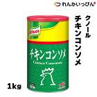 クノールチキンコンソメ1kg味の素粉末出汁洋風だし業務用食品業務用食材3,980円以上送料無料