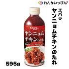 エバラヤンニュムチキンのたれ595g韓国料理コチュジャン唐揚げヤンニョムチキンエバラ食品業務用食品業務用食材3,980円以上送料無料