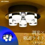 LEDシーリングライト5灯シャンデリアライトリモコン付調光調色4畳6畳8畳RGBライト北欧天井照明ダイニング用食卓用リビング居間寝室