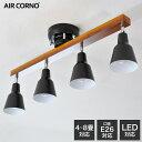 シーリングライト LED 4灯 6畳 8畳 ホワイト 天然木 洋風シー...