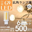 6個セット LED電球 G9 電球色 昼白色 40W相当 配光角 角度...