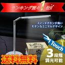 【正規品 メーカー保証 1年間】 楽天ランキング入賞 LED デスクライト! 3段階調光目に優しい ...
