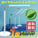 【正規品】 デスクスタンド LED デスクライト 送料無料 ...