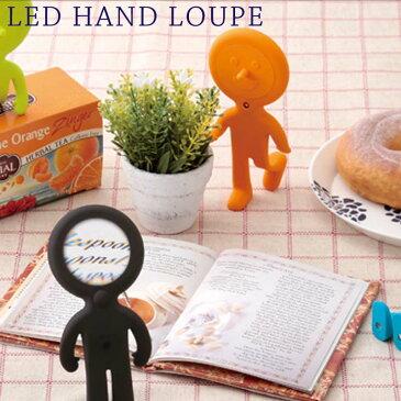 LEDライト付ルーペ 拡大鏡 ルーペ 携帯 スタンド led 人型 ハンドルーペ
